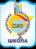 Запорізька ЗОШ №30